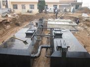 地埋式汙水處理betway必威手機版官網