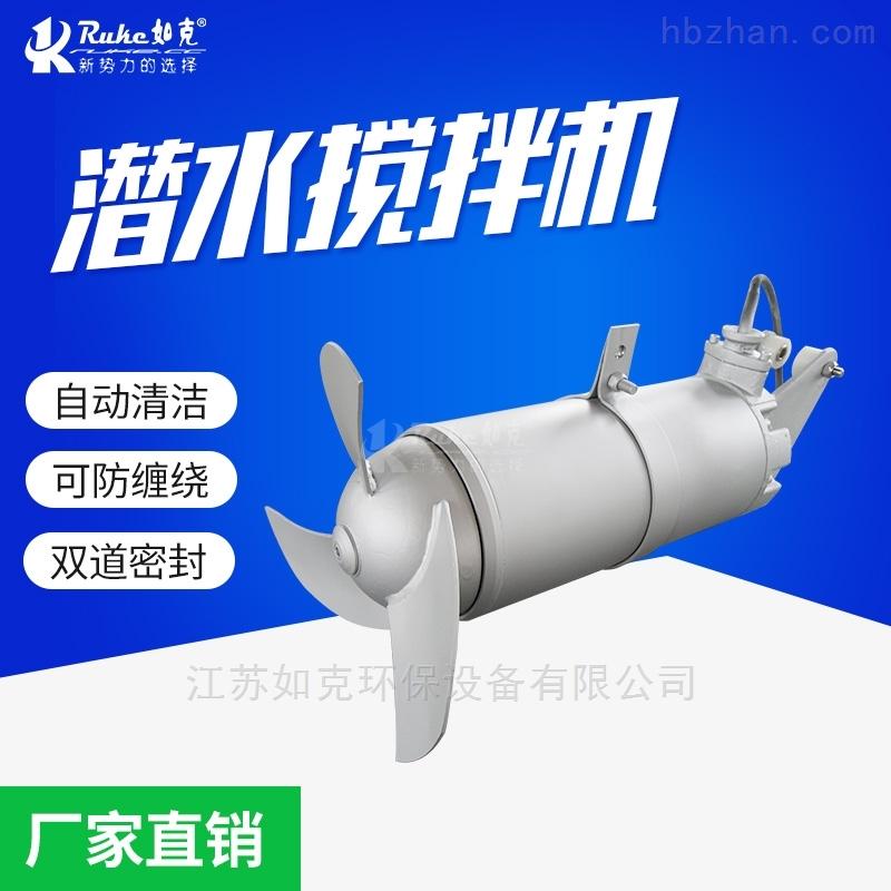 QJB型潜水冲压式搅拌机