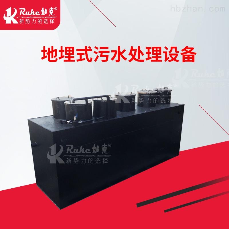 DM-3如克环保供应地埋污水处理设备小区配套工程