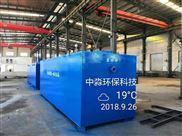 海南生活小区污水处理设备厂家