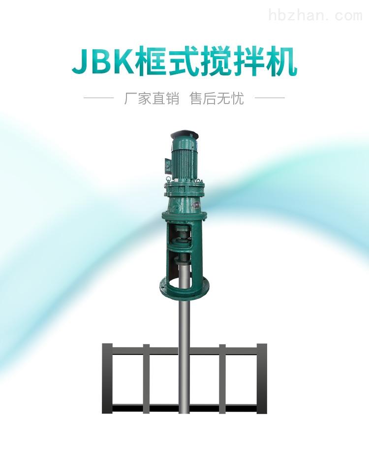 JBK1-2875自落式搅拌机,潜水搅拌机