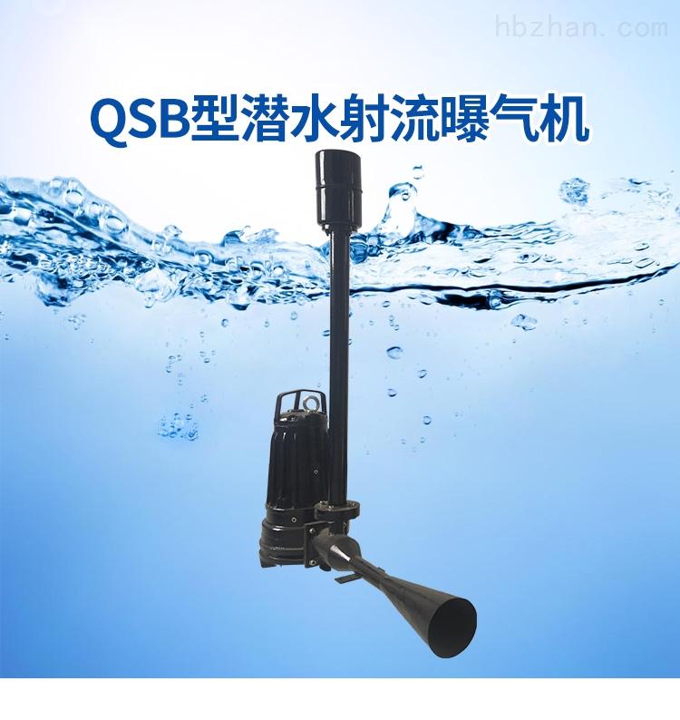 自吸式曝气机、自吸式潜水曝气机 、qsb深水潜水曝气 QSB5.5潜水推流曝气机