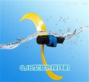 QJB4/4-1800/2-56低速推流器搅拌机