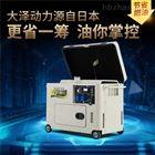 TO7900ET-J低噪音7kw小型柴油发电机