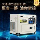 TO9800ET-J大泽8kw静音柴油发电机