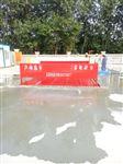 新疆工地洗车台
