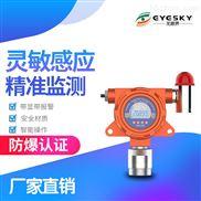 ES10B10-PH3-磷化氢气体检测仪 PH3泄漏报警器