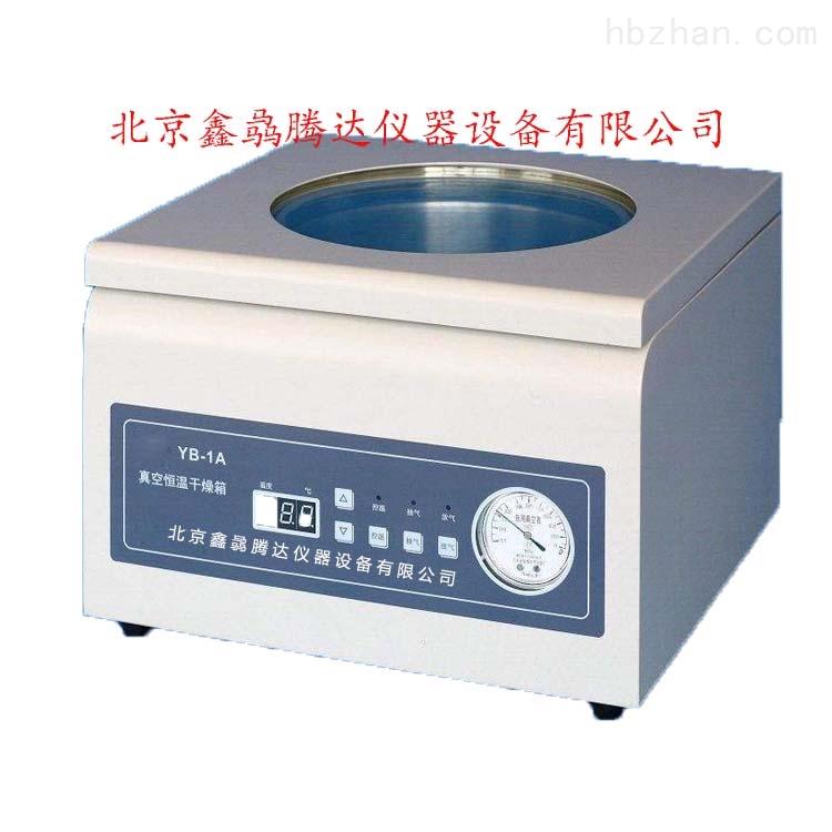 北京产销YB-1A型真空恒温干燥箱