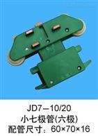 JDR4-10/20(普通復合轉彎)集電器