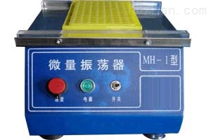 微量振荡器MH-1型工作范围