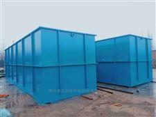 广东梅州一体化污水处理设备在线咨询
