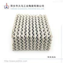 陶瓷孔板波纹填料 125Y陶瓷规整填料