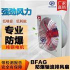 BFAG-300/400防爆排风扇