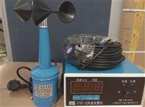 FYF-2型风速报警仪/传感器