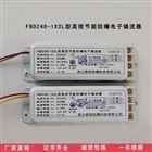 白色FBDZ40-1x2L防爆电子镇流器价格