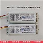 FBDZ18-1x2L高效节能防爆电子镇流器技术