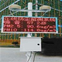 供應廣州上海天津揚塵噪聲在線監測儀