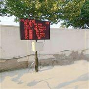 供應內蒙古黑龍江揚塵粉塵噪聲在線監測儀