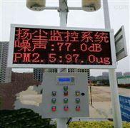 供應廣西廣東揚塵粉塵噪聲在線監測儀