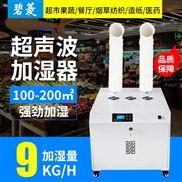 清远工业超声波加湿器送货上门