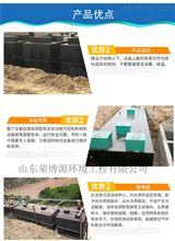 RBA2019新小型农村生活污水一体化处理设备