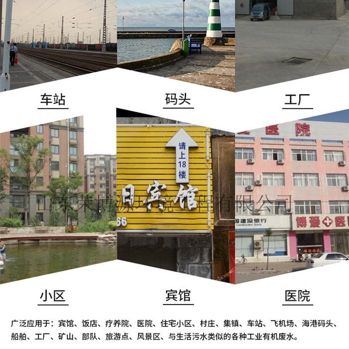 rongboyuan--30t/d 小区生活污水处理设备