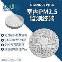 室內PM2.5監測betway必威手機版官網