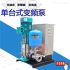 上海别墅改造方案一控三管网叠加变频恒压供水设备