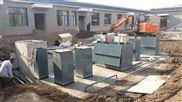 巴彥淖爾市地埋式污水處理設備標準