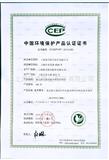 中国环境保护产品认证证书脉冲喷吹控制仪