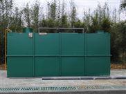 龙门县农村生活污水处理设备