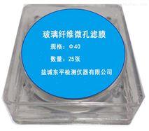 φ40玻璃纤维滤膜