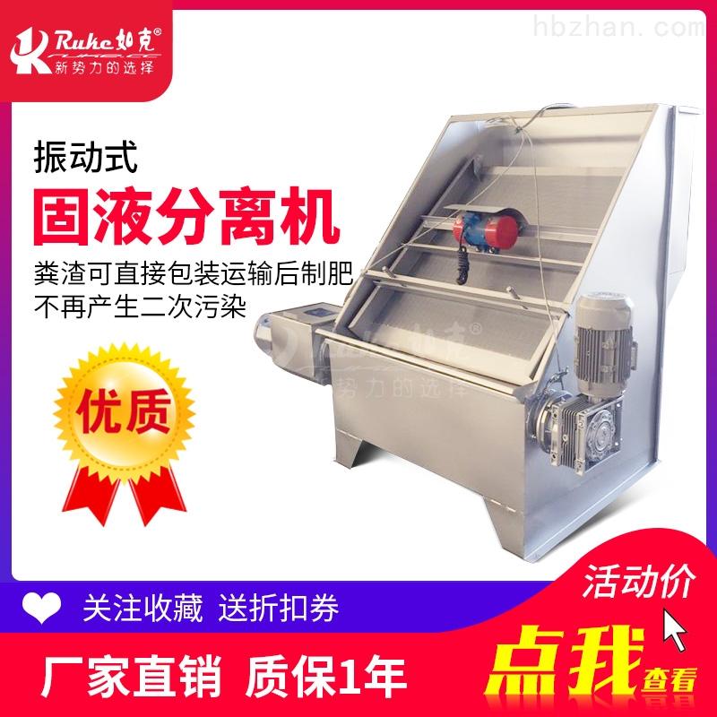 RKSF20振动式干湿固液分离机