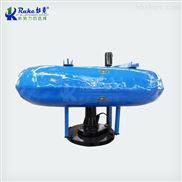 浮筒式离心曝气机潜水搅拌机如克环保生产