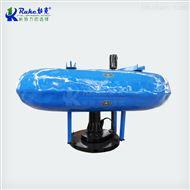 潜水浮筒式曝气机