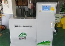 唐山初中实验室废水处理设备厂家安装