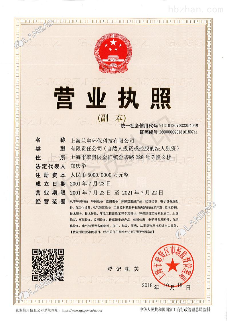 上海兰宝环保科技有限公司营业执照