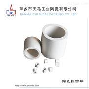 工业陶瓷填料 陶瓷拉西环 塔填料生产厂家