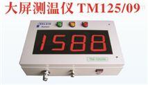 大屏幕钢水测温仪TM125