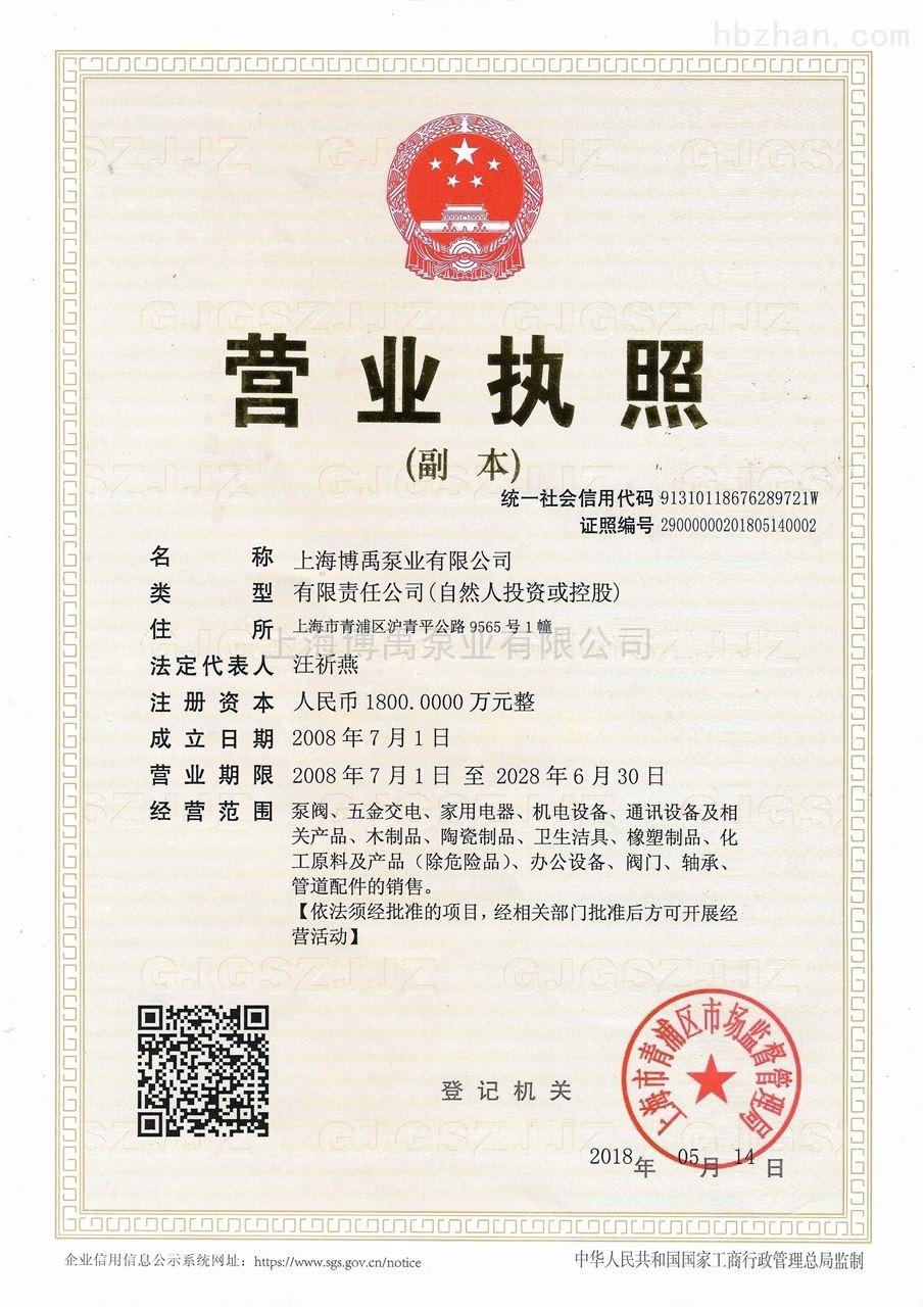 上海博禹营业执照