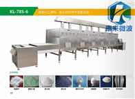Kl60S62019化工原料烘干设备 微波干燥设备厂家