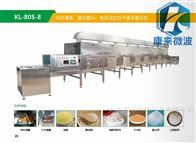 KL56S8湖南食品添加剂烘干设备 康来微波干燥机