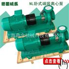德国威乐卧式NL50/315博望市自吸端吸泵供热供暖工业增压循环泵