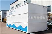医院一体化污水处理工程设备