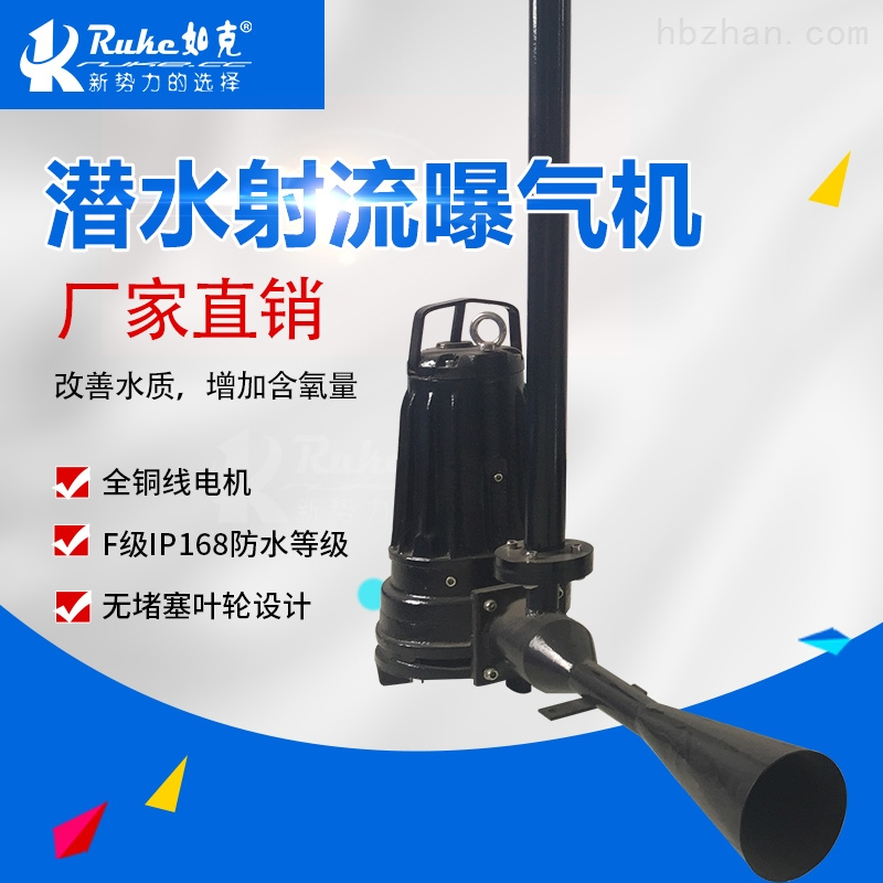 QSB4自吸式射流曝气机
