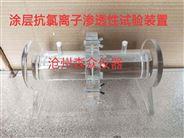 新JTJ275-2000涂层抗氯离子渗透性试验装置
