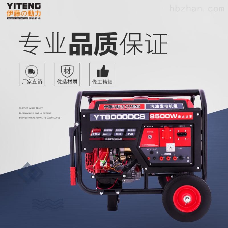 伊藤8千瓦三相汽油发电机YT8000DCS