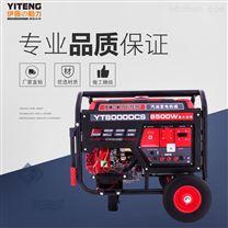 伊藤动力YT8000DCE汽油移动式发电机