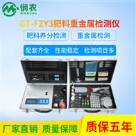 悯农仪器GT-FZY3肥料养分检测仪