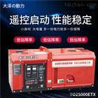TO25000ETX大泽动力25千瓦静音柴油发电机